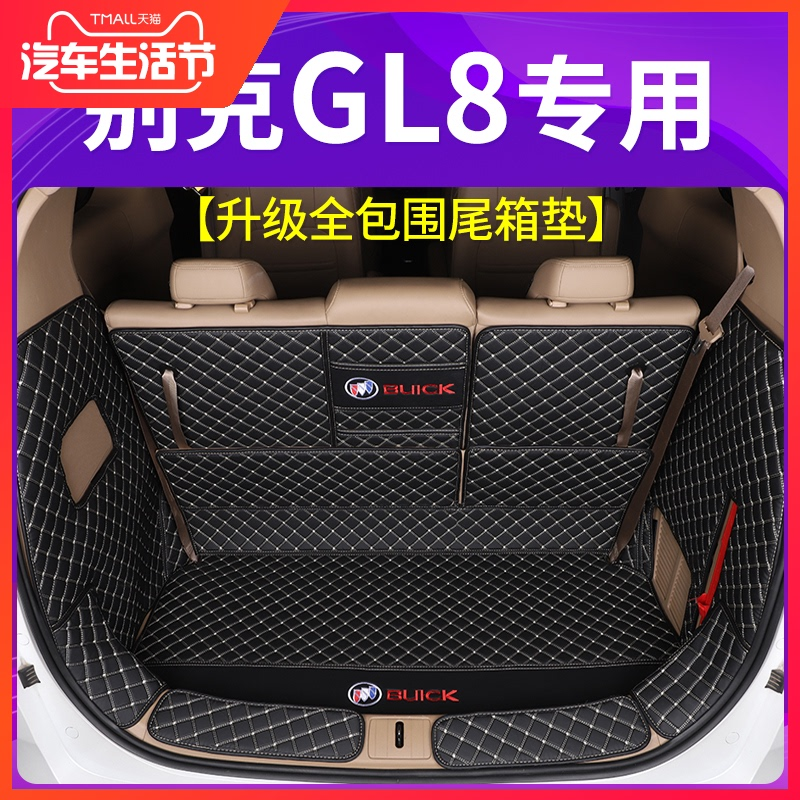 Buick gl8 trunk mat business car seven-seater dedicated 25s 28t es7 seat car fully surrounded by tailbox mat