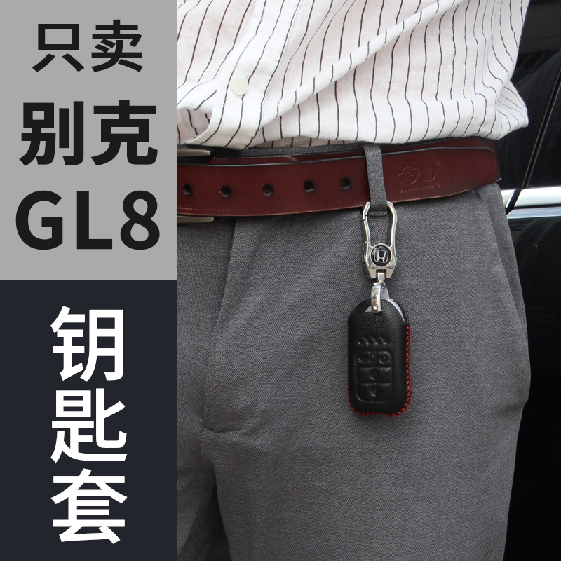 Suitable for Buick GL8 key set 19 GL8 key set e key bag car key special leather case