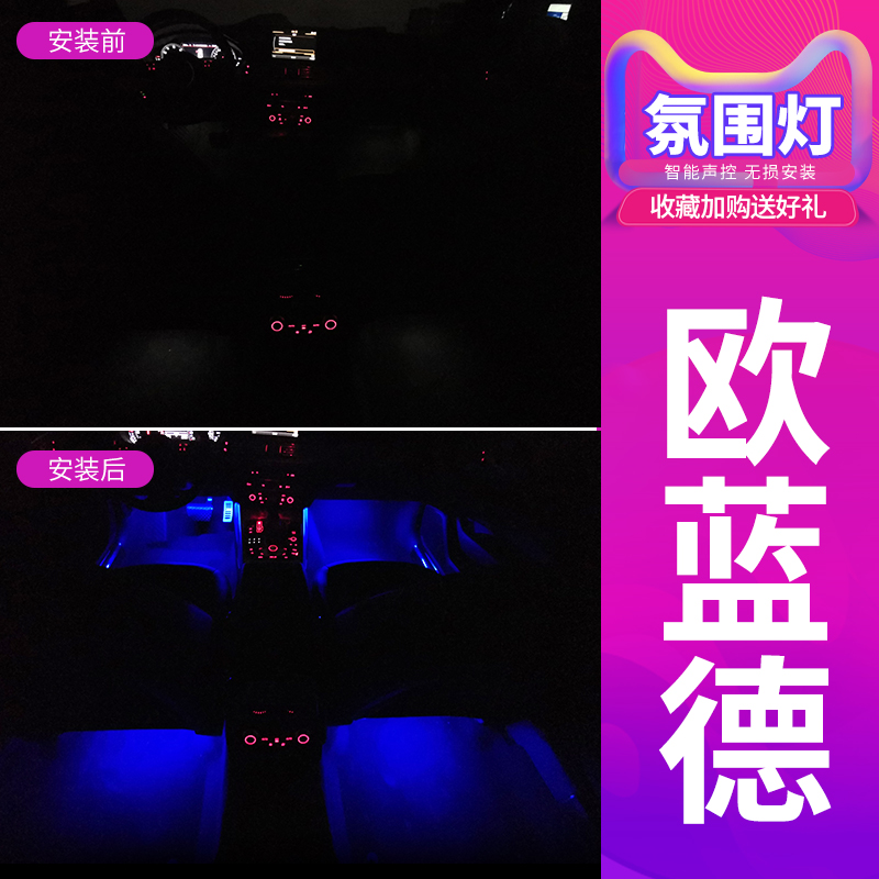 Mitsubishi Orland special modified atmosphere light interior 19 Oerland ed atmosphere lamp decoration automotive supplies