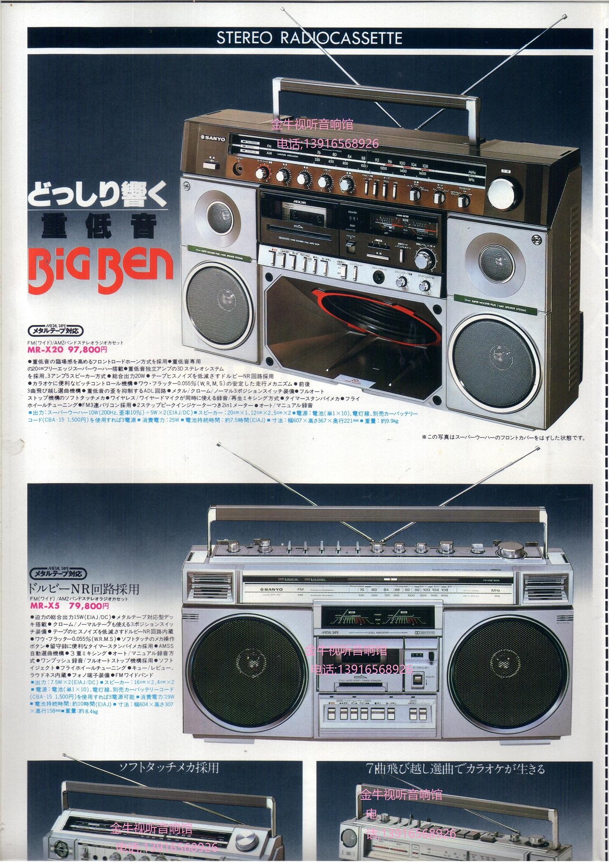 Аудио техника Sanyo  MR-X5 9.5