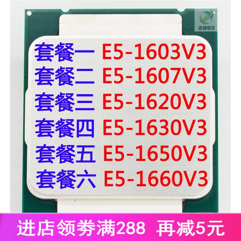 E5-1620v3 1630V3 E5-1650V3 1660v3 1607v3 1603v3 CPU X99CPU