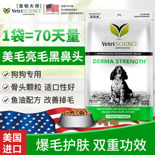Vetri lecithin dog beauty with soft phospholipin pet master skin care nutrition cream