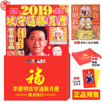 На предпродаже положительный версия Li Juming 2019 calendar Li Juming 2019 calendar calendar Li Juming 2019 Year of the Pig