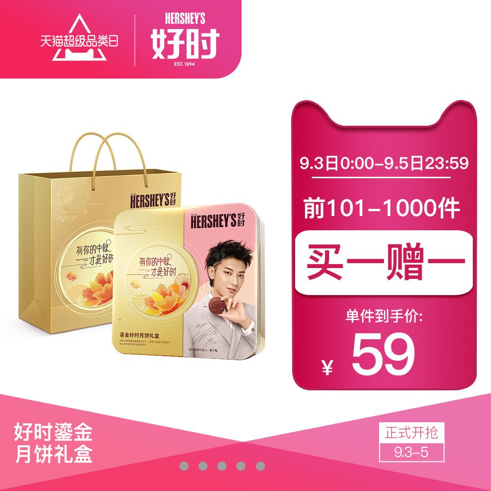 HERSHEY'S 好时 鎏金月饼礼盒 200g*2盒 聚划算双重优惠折后¥78包邮