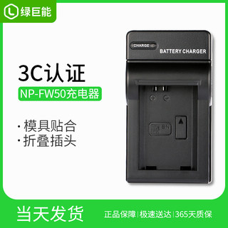 Green Giant can apply NP-FW50 Sony charger 5T/5R/A76300 a6000 a5100 a7 SLR camera battery A6500 7Rm2 QX1 RX10M2 7S wall plug