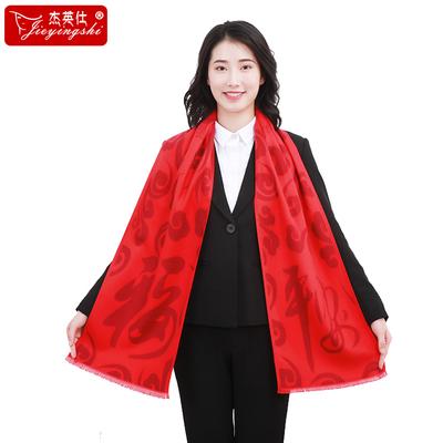 中国红男女红围巾冬季福字仿羊绒围脖年会活动公司礼品采购