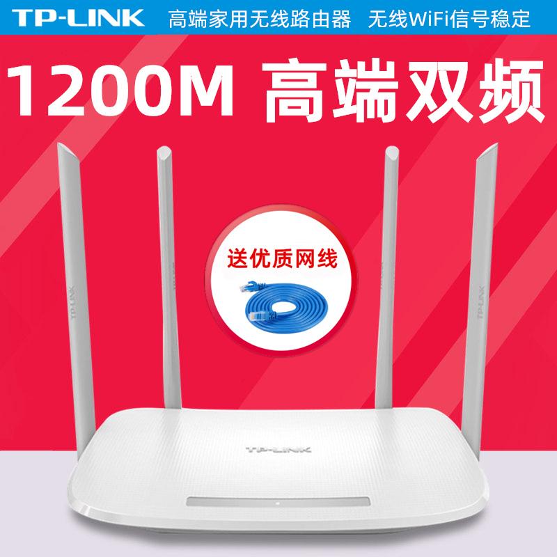 【急速发货】TP-LINK高速路由器双频穿墙家用wifi穿墙王TPLINK端口5g千兆无线光纤速率百兆无线WDR5620