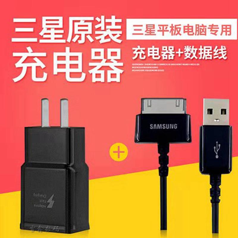 三星P1000数据线平板GTP3100P6200 P5110 N8000充电器线原装正品