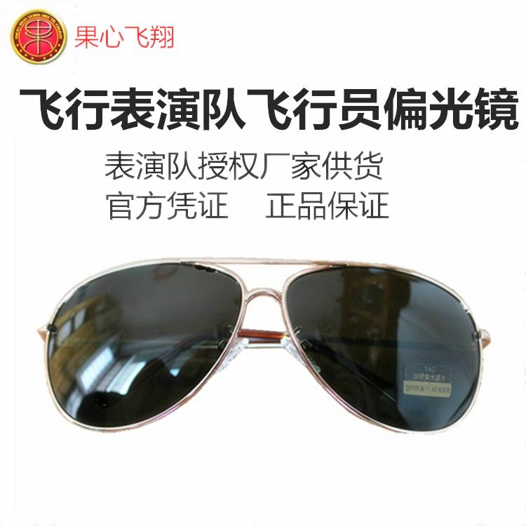 Pilot glasses polarized sunglasses authentic Air Force driver driving  driving Toad sunglasses men and women trendy 8bb1739a06