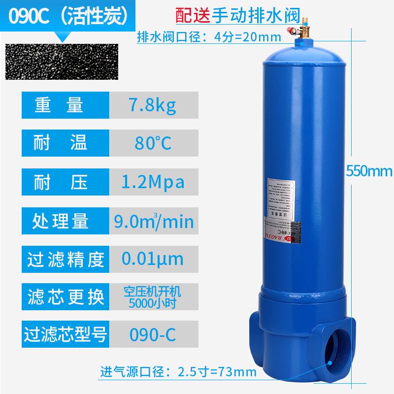 090C(Активированный уголь)