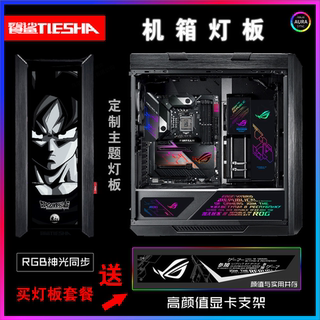 Chassis light board computer power supply light board sun god RGB loser ASUS Rog light board ultra thin quality illusion