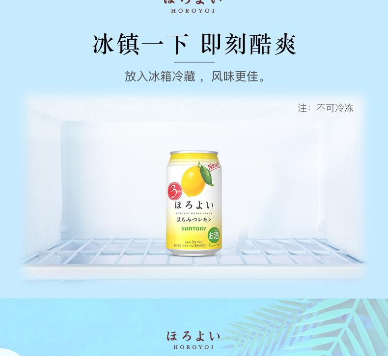 临期好价 日本三得利 HOROYOI 柠檬味鸡尾酒350ml*6罐*2件 图4
