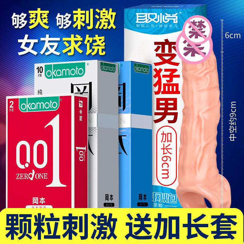 冈本001避孕套男用大颗粒安全套超薄情趣持久加长带刺狼牙棒tt