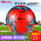 Fire Cube No. 3 Children's Football Wearable No. 4 Primary School Training Football No. 5 Adult Competition Explosion-proof PU Leather