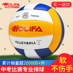 Firecube volleyball inflatable soft high school entrance examination students practice special volleyball adult children competition training No.5