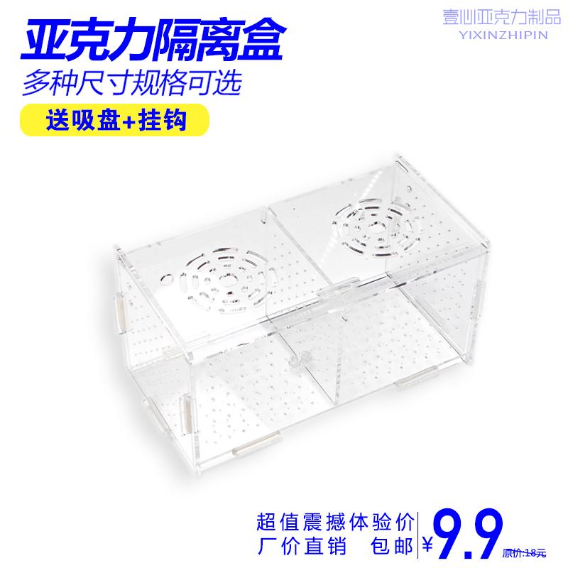 鱼缸隔离盒亚克力隔离盒鱼苗孵化盒水族小鱼苗孵化繁殖箱多格包邮