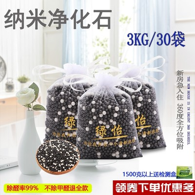 Activated carbon household absorption of formaldehyde 异味 artifacts Na mercaterials strong new house bamboo carbon bag namine ore