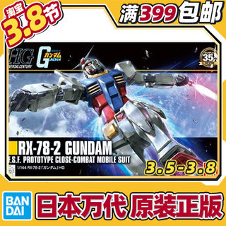 Spot Bandai HGUC 1/144 RX782 Gundam Newborn Yuanzu 78 Number One Player Assembled