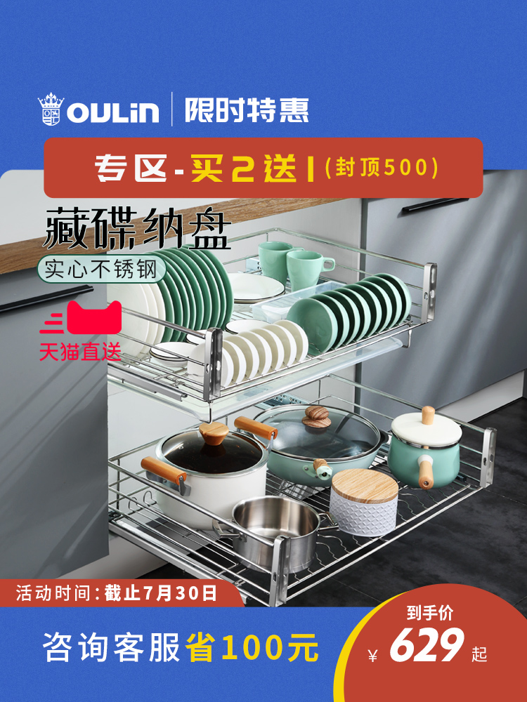 Olin pull basket kitchen overall cabinet stainless steel dishes storage pull basket drawer-type household bowl rack double-layer storage