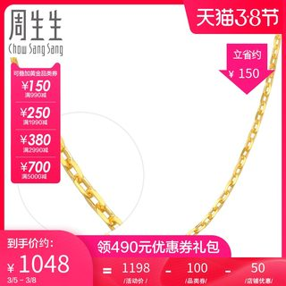 Zhou Shengsheng Jewelry Gold Necklace Wanli Necklace Hundreds of Lines 09251N