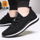 Old people head shoes men 2021 summer new breathable mesh shoes youth trend shoes wild casual sports shoes