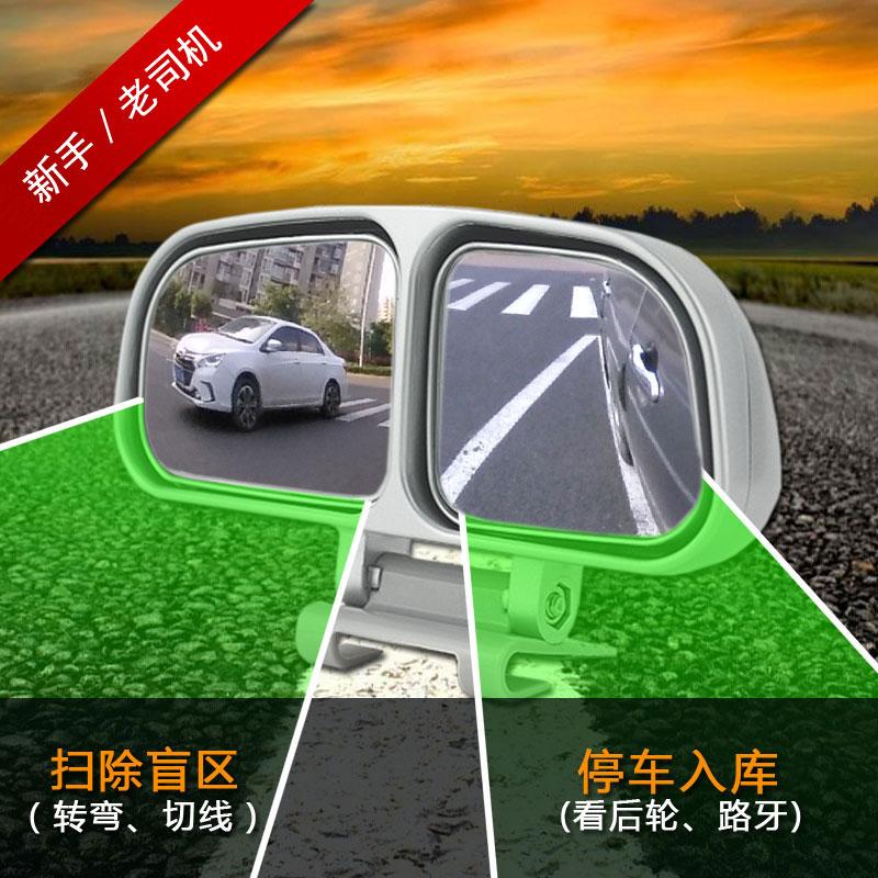 汽车倒车后视镜小圆镜辅助镜 看后轮盲区盲点双镜片广角镜大视野