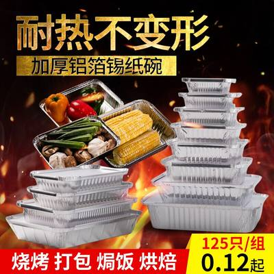 Tin cartridge BBQ rectangular tin paper dish circular package box take-away aluminum foil one-time lunch box 125