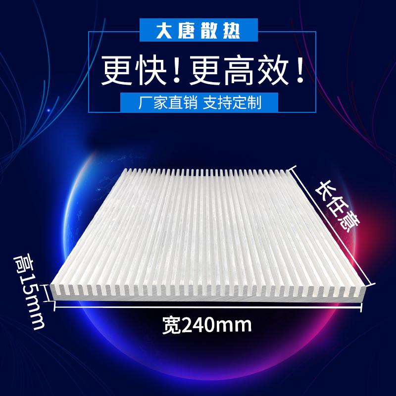 大功率铝合金散热片宽240mm*高15mm音响功放电源模块散热器铝型材