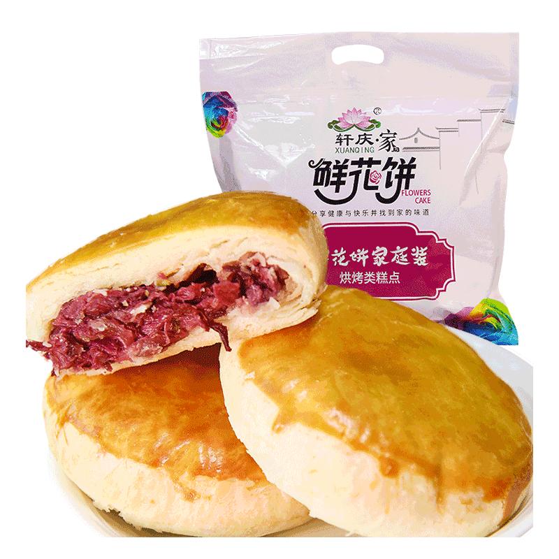 轩庆家 云南特产 经典鲜花饼 玫瑰花饼 45g*10枚