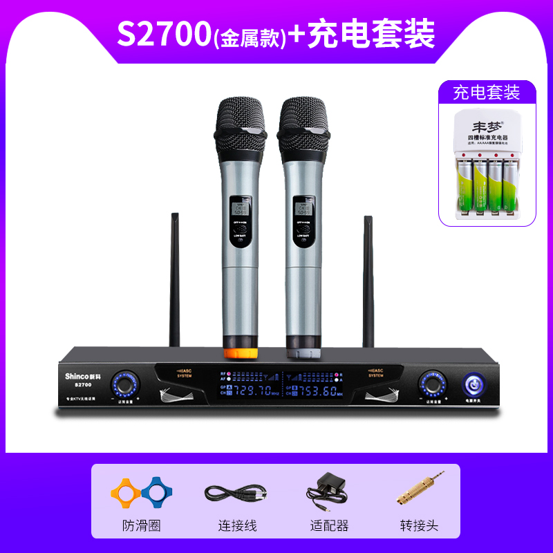S2700 Metal Frequency + Charging Set
