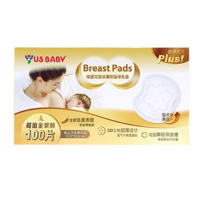 台湾优生防溢乳垫一次性溢乳垫防漏乳贴哺乳期超薄溢乳垫夏100片