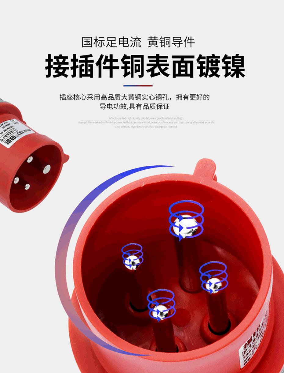 【指印】防水插座、智能水电桩