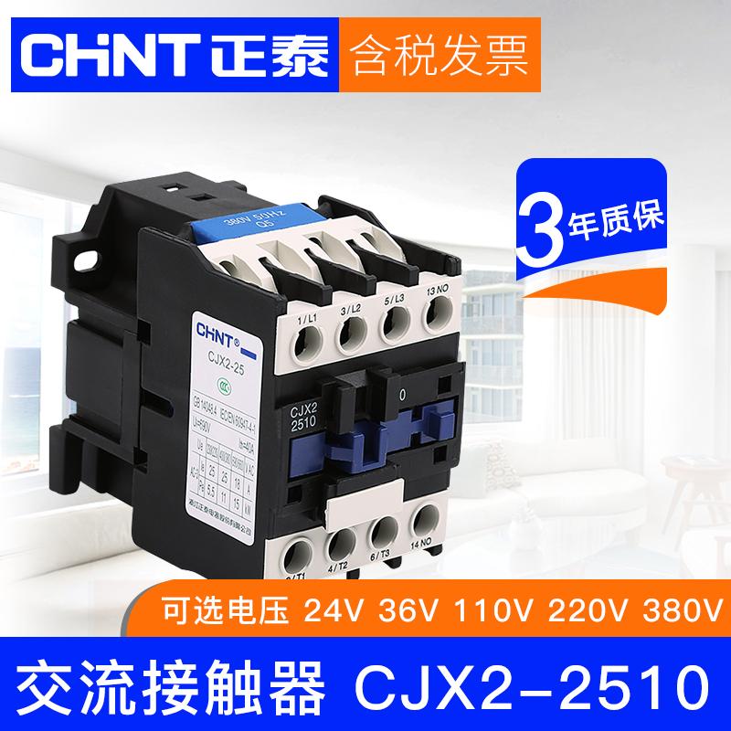 正泰交流接触器CJX2-2510 2501 25a 220V 380V 110V 36V 24V