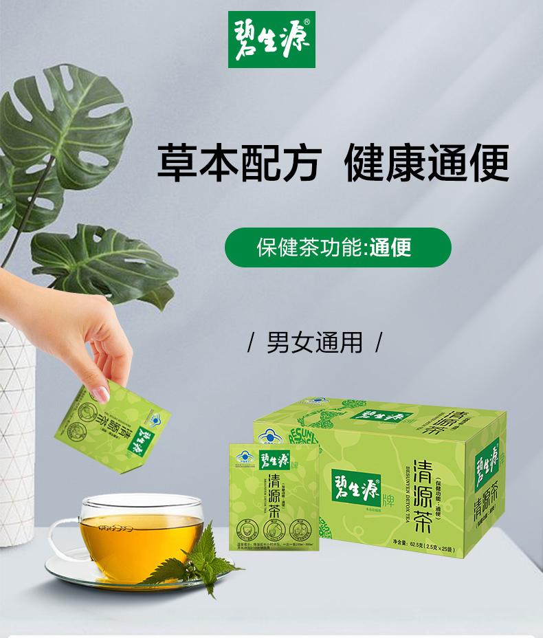 【拍二送10袋】碧生源润肠清源茶