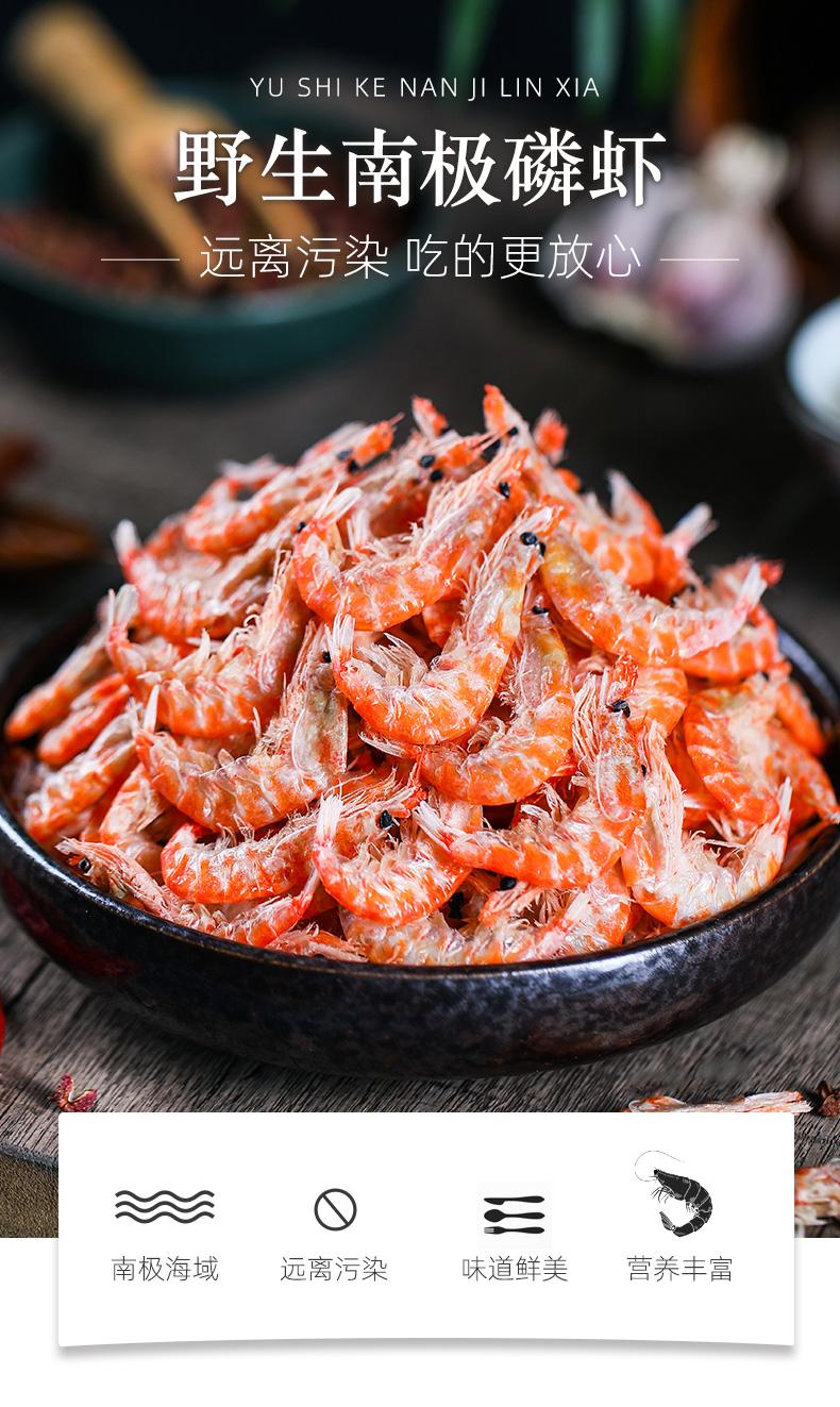 渔食客 淡干野生南极磷虾 500g 天猫优惠券折后¥19.9包邮(¥29.9-10)