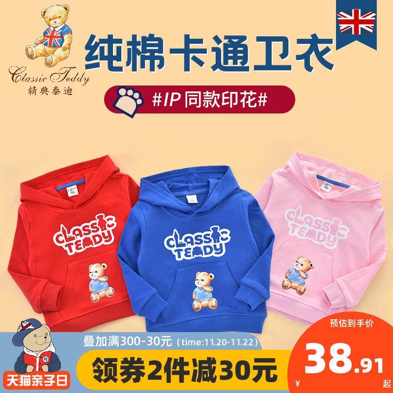 ClassicTeddy 精典泰迪 男女童连帽卫衣