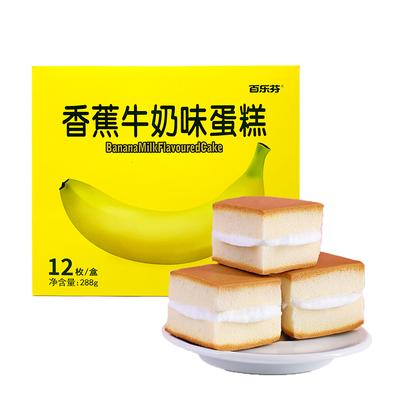 【美国专供 美国仓发货】百乐芬香当当香蕉牛奶味夹心蛋糕288g12枚早餐面包糕点零食夜宵