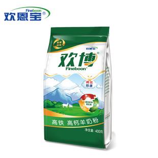 欢恩宝欢博高钙中老年羊奶粉400g