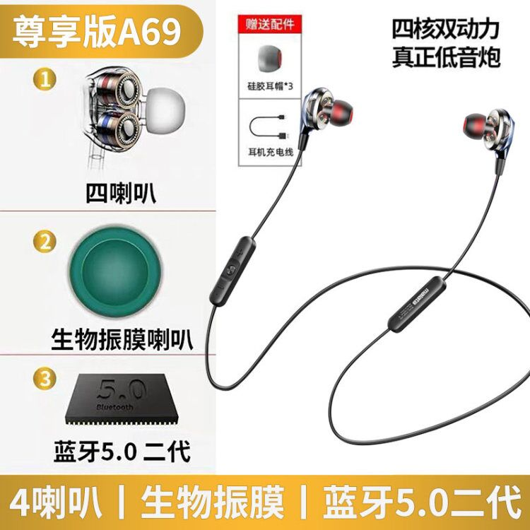 10h續航、4核+生物振膜:萬利達 A69 頸掛脖式無線運動藍牙耳機
