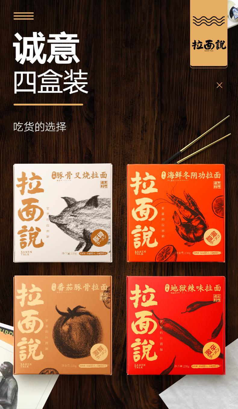 拉面说 日式拉面组合 4盒共900g 天猫优惠券折后¥54.9包邮(¥69.9-15)