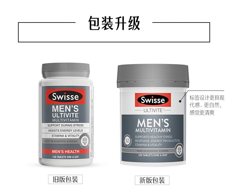 澳洲进口 Swisse 男士复合维生素片 120粒 减压提高抵抗力 图1