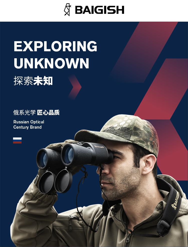 俄罗斯 BAIGISH 贝戈士 第2代金标 防水防雾双筒望远镜 20X50 天猫优惠券折后¥168包邮(¥228-60)