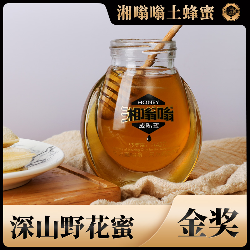 湘嗡嗡深山野花蜜 瓶装纯正宗农家自然成熟百花源中华蜂土蜂蜜