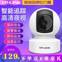TP-Link 家用无线wifi夜视摄像监控