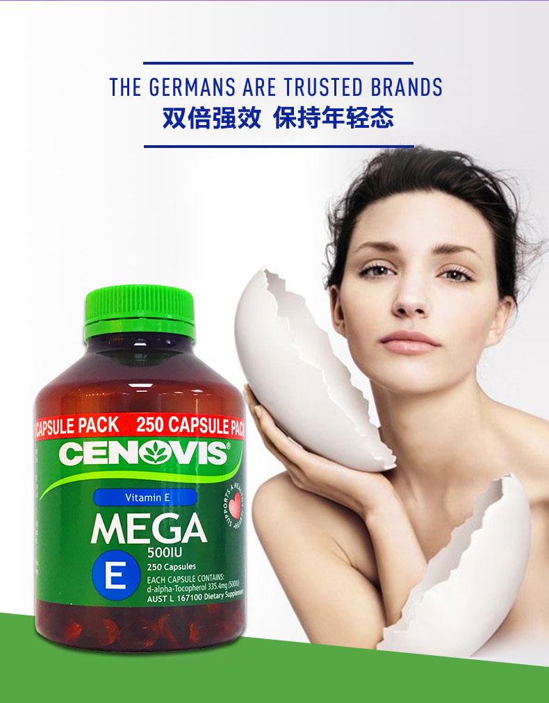 品牌 Cenovis维生素E软胶囊250粒 减少痘肌 洁净肤色 内服