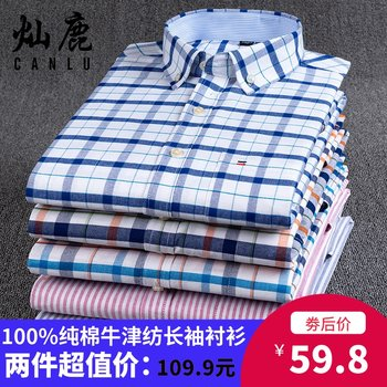 Spring and Autumn cotton long-sleeved plaid shirt men's oxford cotton shirt loose yards striped jacket inch shirt tide