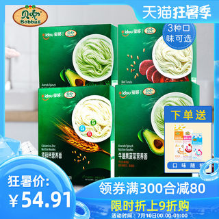 Beidou baby noodles 4 boxes of children's fruit and vegetable nutrition noodles without added salt non-baby food supplement pasta cut noodles