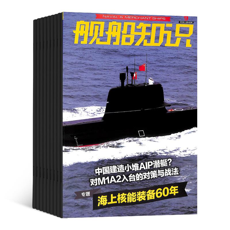 舰船知识书籍订阅2020年一月起订阅1年共12期舰船铺军事武器舰船知识杂志动态军事图书科普科拓宽领域杂志期刊杂志眼界