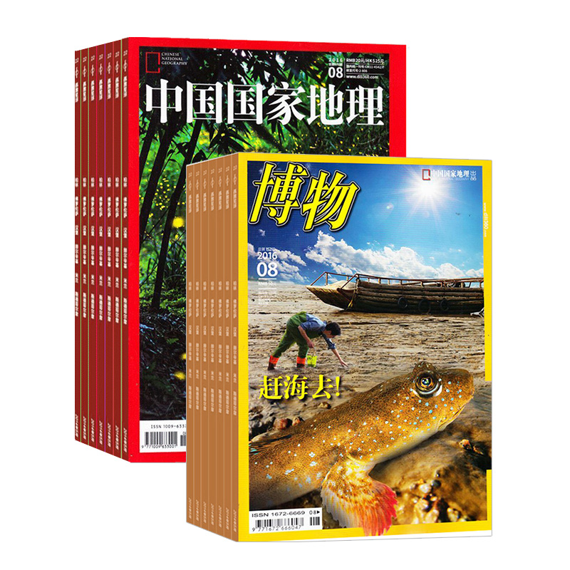 Usd 143 75 China National Geographic Plus Magazine Portfolio Year