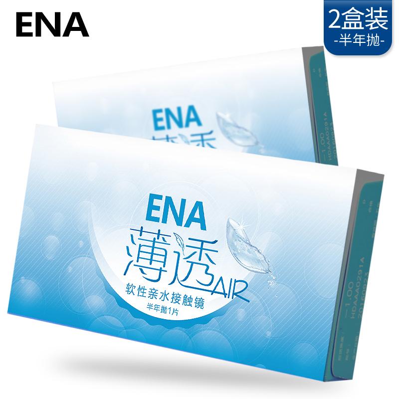 【ENA】台湾进口半年抛隐形眼镜2盒装
